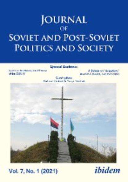 Группа авторов Journal of Soviet and Post-Soviet Politics and Society lewycka m a short history of tractors in ukrainian
