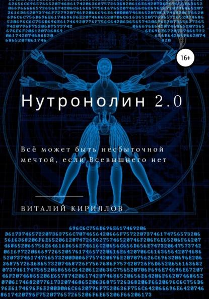 Нутронолин 2.0