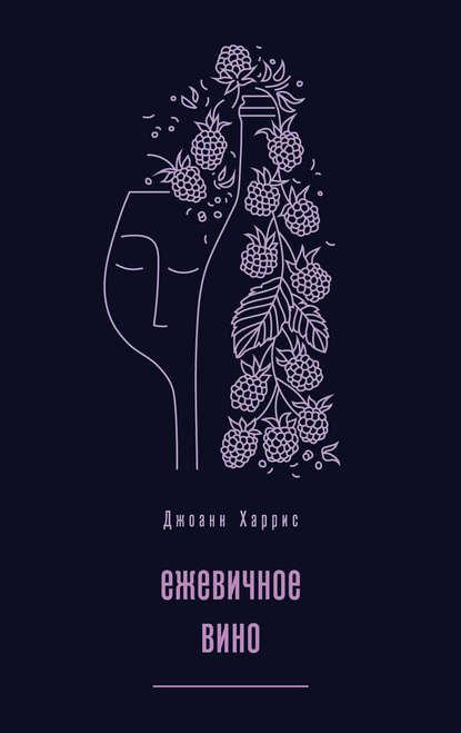 Джоанн Харрис. Ежевичное вино
