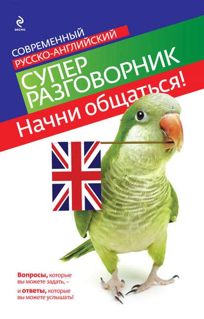 Начни общаться! Современный русско английский суперразговорник