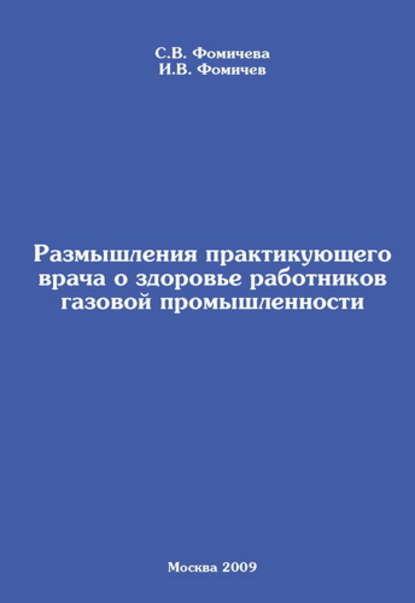 Размышления практикующего врача о здоровье работников газовой промышленности И. В. Фомичев