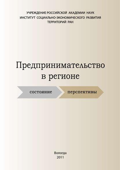 С. В. Теребова Предпринимательство в регионе: состояние, перспективы