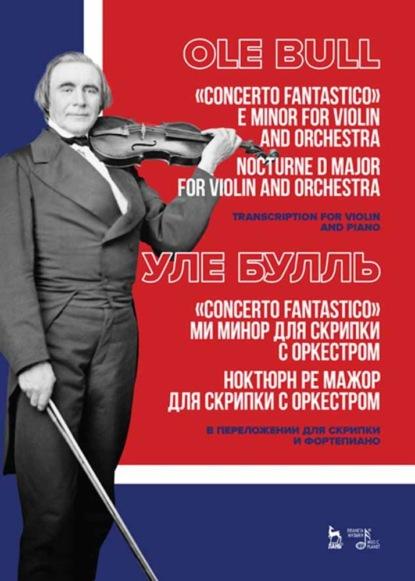У. Булль Concerto fantastico ми минор для скрипки с оркестром. Ноктюрн ре мажор для скрипки с оркестром. В переложении для скрипки и фортепиано