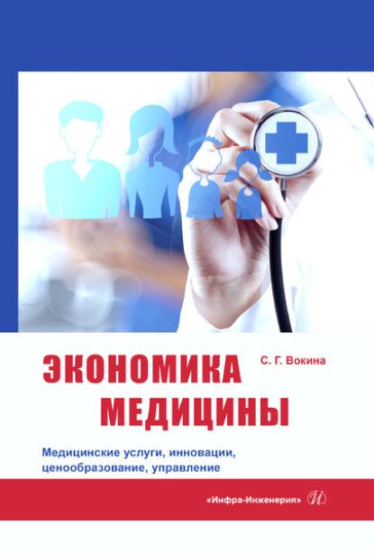 Фото - Григорьевна Светлана Экономика медицины. Медицинские услуги, инновации, ценообразование, управление м д предводителева управление организациями сферы услуг