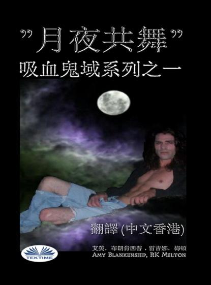 月夜共舞 (吸血鬼域之一)