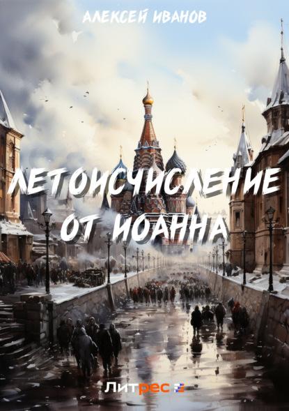 Алексей Иванов. Летоисчисление от Иоанна