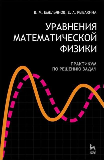 В. М. Емельянов Уравнения математической физики. Практикум по решению задач смирнов м задачи по уравнениям математической физики