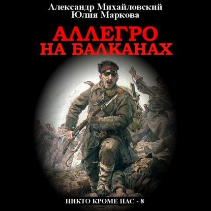 Аллегро на Балканах