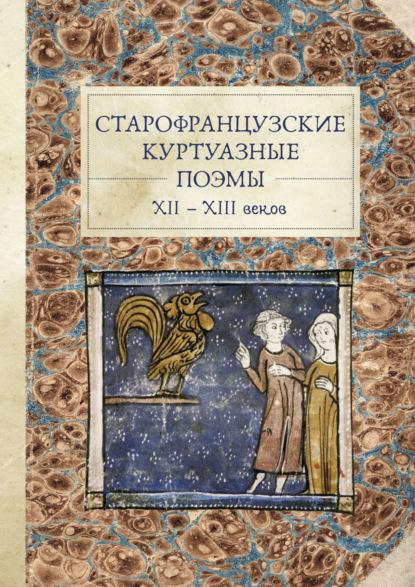 Старофранцузские куртуазные поэмы XII–XIII веков