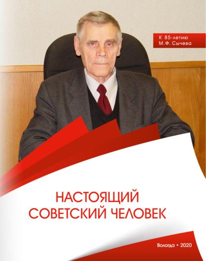 Настоящий советский человек. К 85-летию М. Ф. Сычева