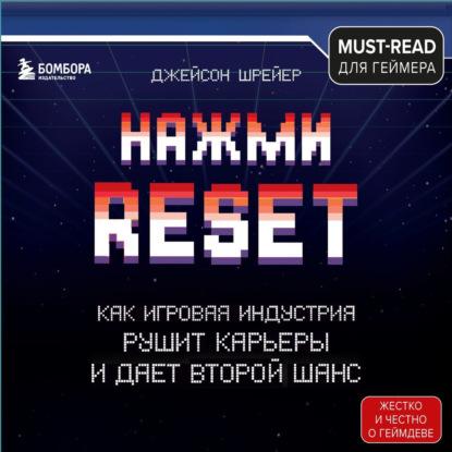Нажми Reset. Как игровая индустрия рушит карьеры и дает второй шанс