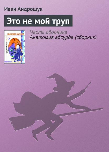 Иван Андрощук Это не мой труп иван андрощук бестиарий