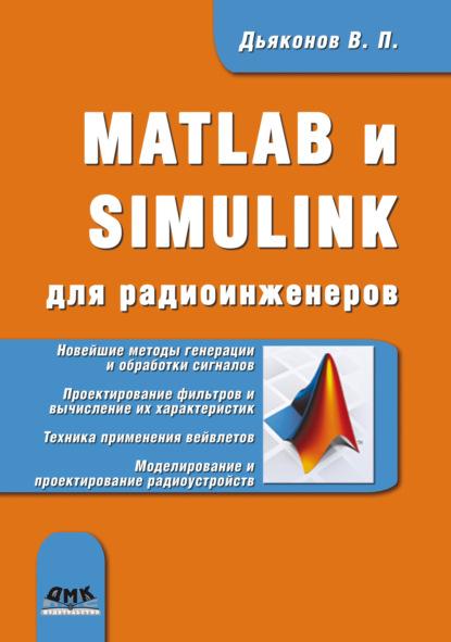 В. П. Дьяконов MATLAB и SIMULINK для радиоинженеров недорого