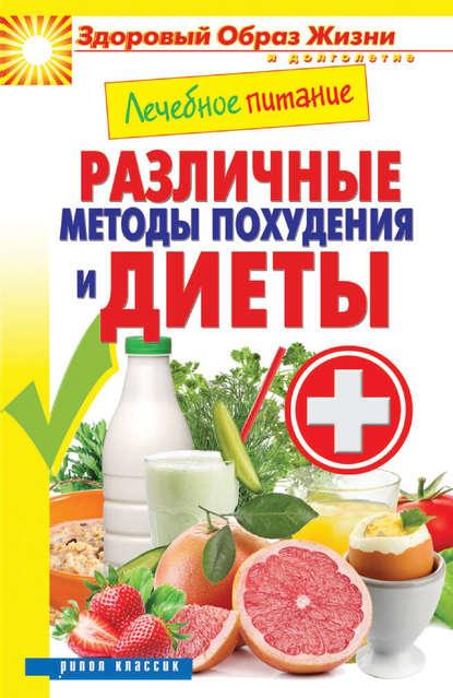 Группа авторов Лечебное питание. Различные методы похудения и диеты