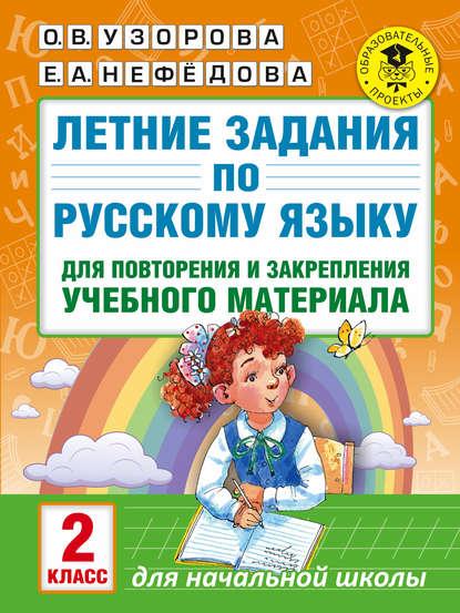 Летние задания по русскому языку для повторения