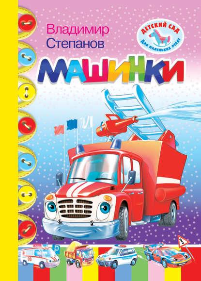 Владимир Степанов Машинки недорого