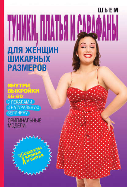 О. В. Яковлева Шьем туники, платья и сарафаны для женщин шикарных размеров