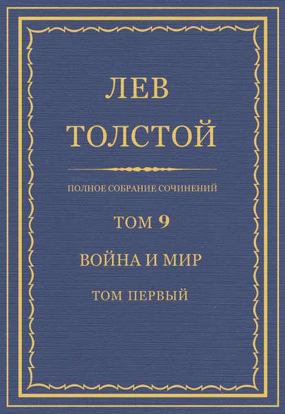 Фото - Лев Толстой Полное собрание сочинений. Том 9. Война и мир. Том первый лев толстой полное собрание сочинений том 2 юность
