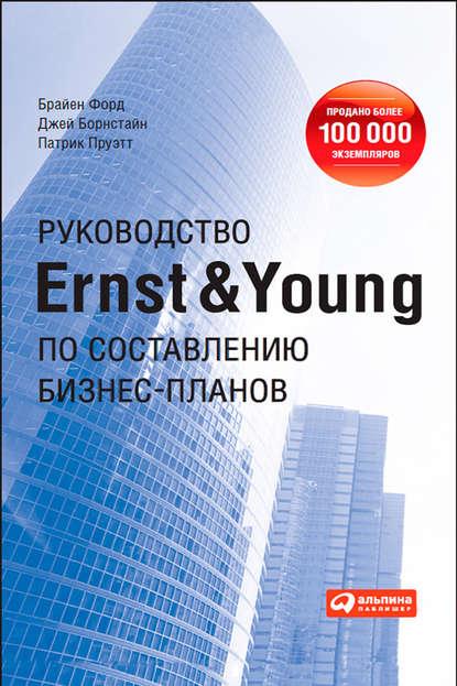 Руководство Ernst & Young по составлению бизнес