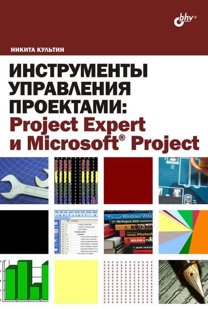 Фото - Никита Культин Инструменты управления проектами: Project Expert и Microsoft Project культин никита борисович microsoft excel быстрый старт