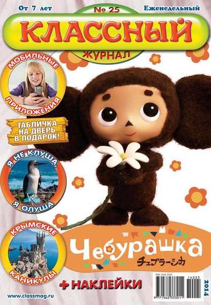Фото - Открытые системы Классный журнал №25/2014 открытые системы классный журнал 48 2014