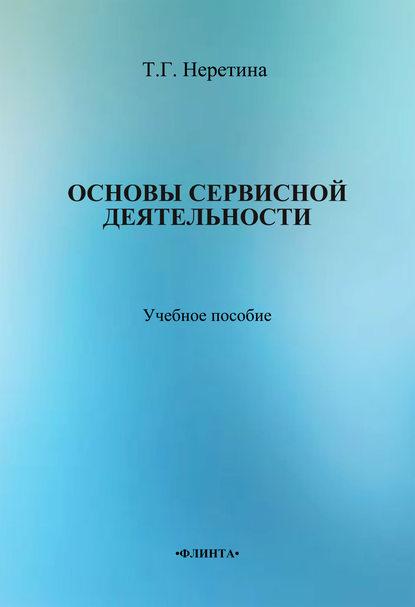 Т. Г. Неретина Основы сервисной деятельности в т першин основы радиоэлектроники