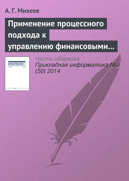 А. Г. Михеев Применение процессного подхода к управлению финансовыми ресурсами кредитной организации в г калашников контекстный подход в менеджменте