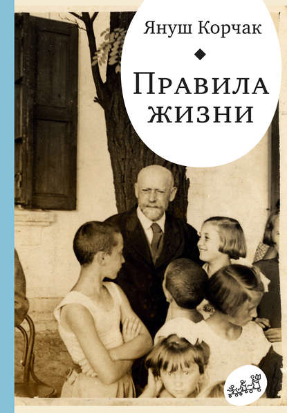 Януш Корчак Правила жизни (сборник) корчак я когда я снова стану маленьким повесть