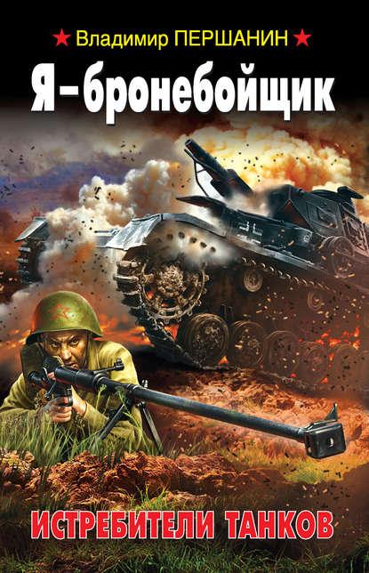 Владимир Першанин Я – бронебойщик. Истребители танков драбкин а мы дрались против тигров главное выбить у них танки