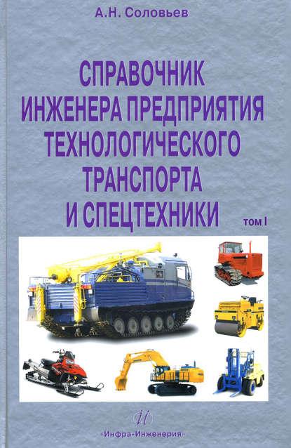 Справочник инженера предприятия технологического транспорта и спецтехники.