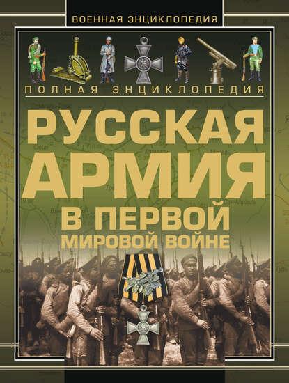 Полная энциклопедия. Русская Армия в Первой мировой