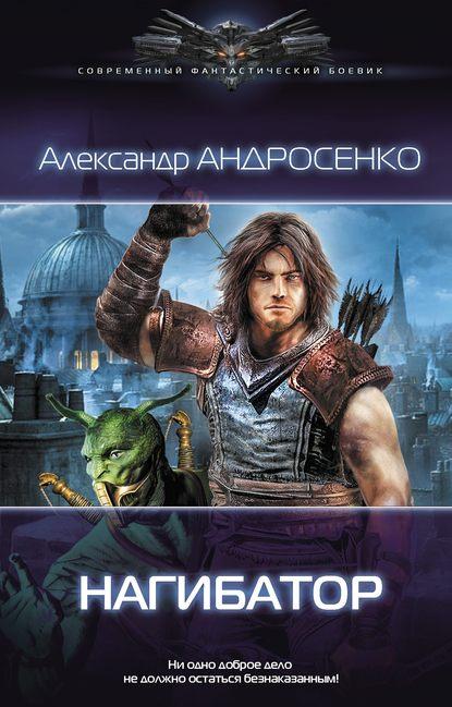 Александр Андросенко — Нагибатор