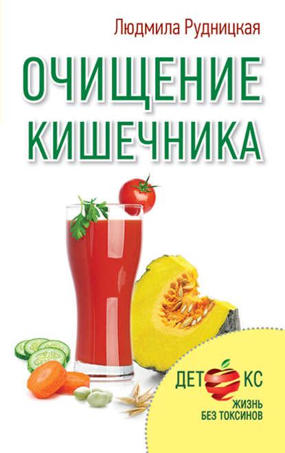 Людмила Рудницкая Очищение кишечника