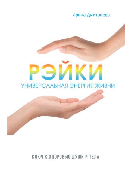 Фото - Ирина Дмитриева Рэйки – искусство исцеления руками эмерсон барбара рэйки для самоисцеления