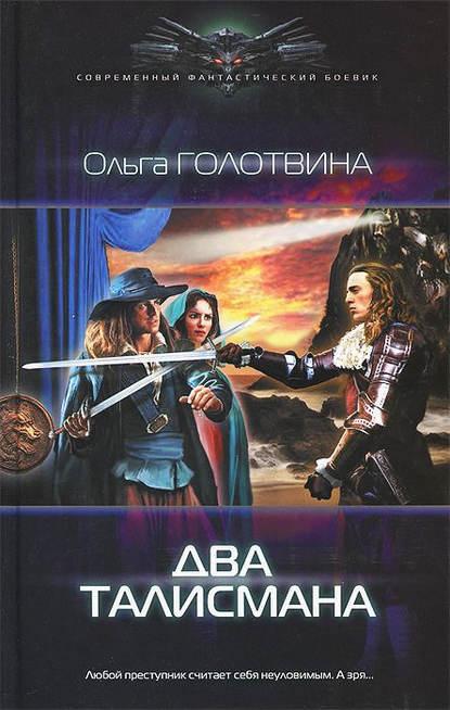 Ольга Голотвина. Два талисмана
