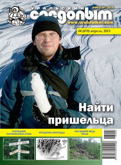 Фото - Группа авторов Уральский следопыт №04/2013 отсутствует уральский следопыт 08 1992