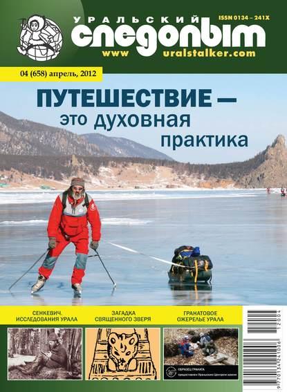 Группа авторов Уральский следопыт №04/2012