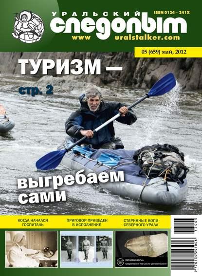 Группа авторов Уральский следопыт №05/2012