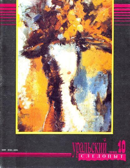Фото - Группа авторов Уральский следопыт №10/1992 отсутствует уральский следопыт 08 1992