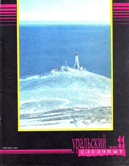 Фото - Группа авторов Уральский следопыт №11/1992 отсутствует уральский следопыт 08 1992