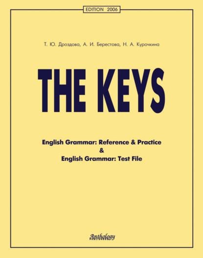 Алла Берестова The Keys. English Grammar: Reference & Practice & English Grammar: Test File недорого