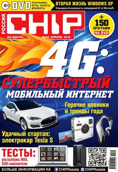 ИД «Бурда» CHIP. Журнал информационных технологий. №04/2014 ид бурда chip журнал информационных технологий 04 2014