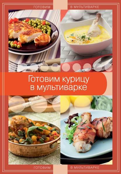 А. Байжанова Готовим курицу в мультиварке готовим в мультиварке и пароварке