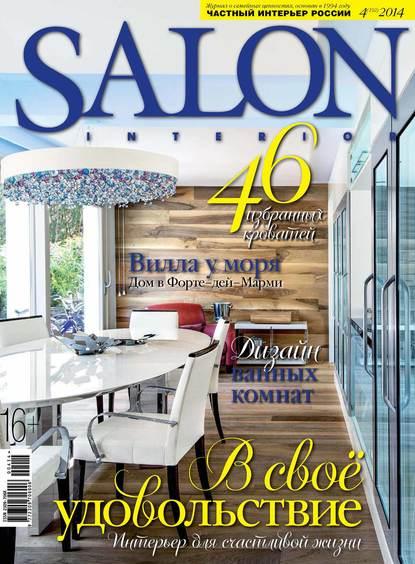 ИД «Бурда» SALON-interior №04/2014 ид бурда salon interior 11 2014