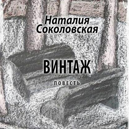Наталия Соколовская Винтаж. повесть недорого