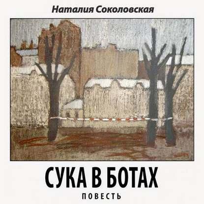 Наталия Соколовская Сука в ботах. повесть недорого