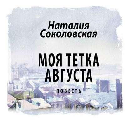 Наталия Соколовская Моя тетка Августа. рассказ недорого