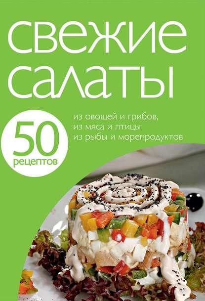 Группа авторов 50 рецептов. Свежие салаты консервированные салаты