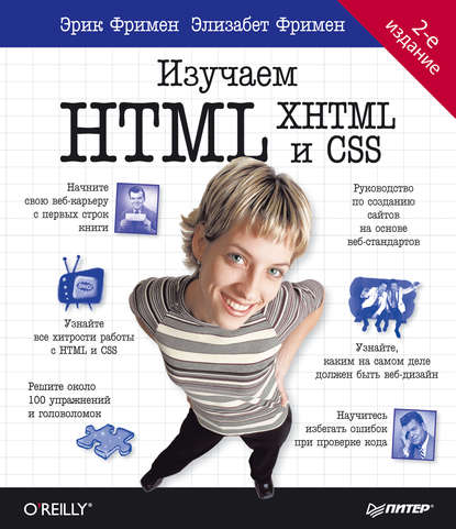 Элизабет Фримен Изучаем HTML, XHTML и CSS недорого