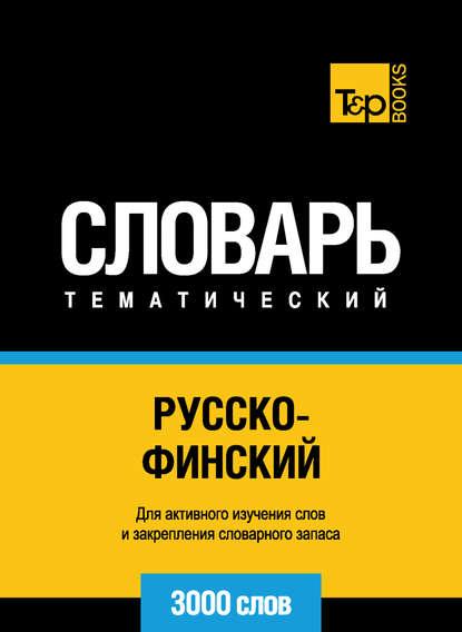 Русско-финский тематический словарь. 3000 слов фото